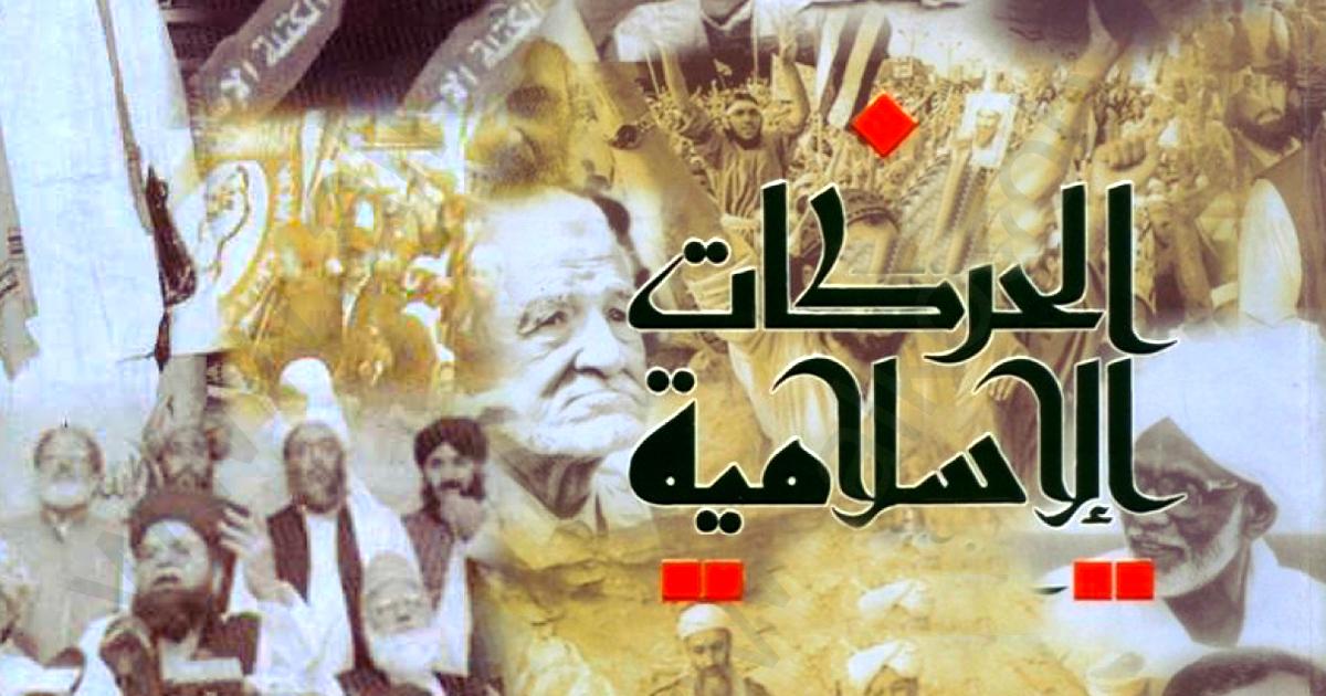 الحركات الاسلامية وجدلية الديني والسياسي